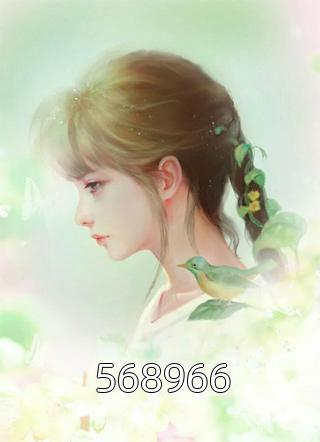568966小说